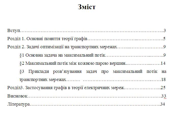 курсова робота архітектура українського бароко