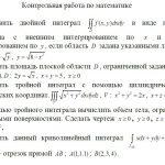 Контрольная работа по высшей математике