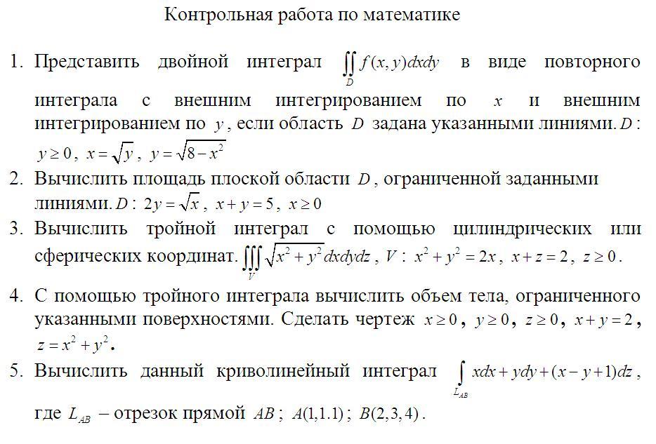 Решебник Контрольных По Математике Для Заочников
