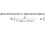 Найти интегралы от тригонометрических функций