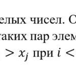 Pascal. Программа определения количества инверсий в последовательности чисел